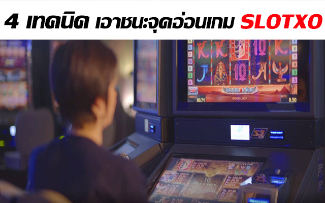 SLOTXO เทคนิคชนะเกมสล็อต
